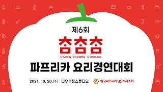 2021 제6회 참참참…