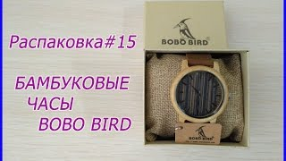 Бамбукові годинник BOBO BIRD. Розпакування #15