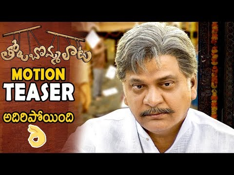 Tholu Bommalata Telugu Movie Motion Teaser Video | Rajendra Prasad | Cinema Culture