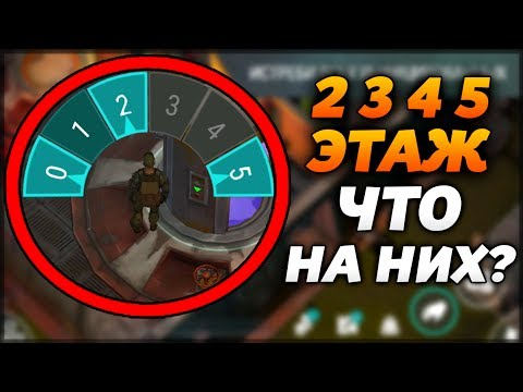ЧТО НАХОДИТСЯ НА 2 3 4 5 ЭТАЖАХ ПОДЗЕМЕЛЬЯ БУНКЕРА АЛЬФА?! - Last Day on Earth: Survival
