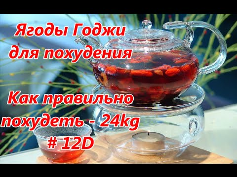 Как употреблять ягоды годжи для похудения правильно