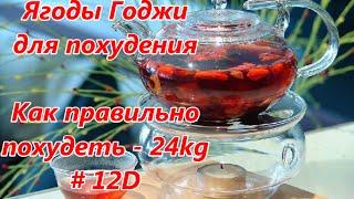 Ягоды Годжи для похудения. Как правильно похудеть. - 24kg / Goji berries for weight loss # 12D