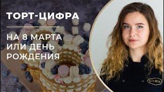 Торт цифра на 8 марта универсальный рецепт Песочные коржи и Крем Чиз