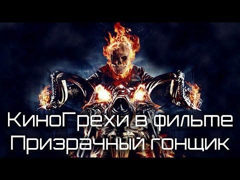 КиноГрехи в фильме Призрачный гонщик | KinoDro