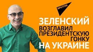 Гаспарян: Зеленский возглавил президентскую гонку на Украине