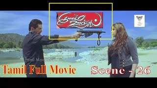 ILAMAI OONJAL Latest Tamil Romantic Thriller Full Movie Scene - 26 | Ft.Namitha, Meghna Naidu