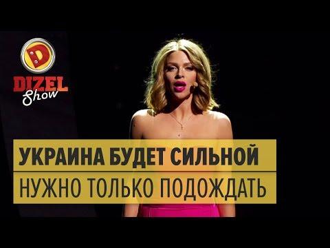 Патриотическая ПЕСНЯ-БОМБА! Украина