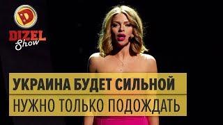 Патриотическая ПЕСНЯ-БОМБА! Украина будет сильной – Дизель Шоу 2017 | ЮМОР ICTV