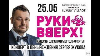 Руки Вверх! в «Барвиха Luxury Village» // концерт в честь дня рождения Сергея Жукова