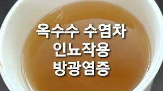 옥수수 수염차&이뇨작용&방광에 염증완화&…