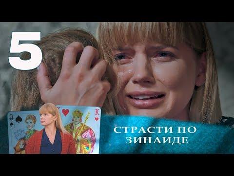 СТРАСТИ ПО ЗИНАИДЕ | Остросюжетная драма | 5 серия