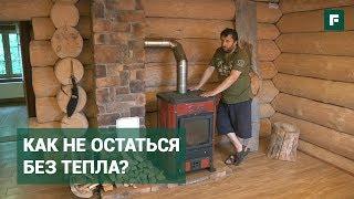 видео Экономичное отопление без газа