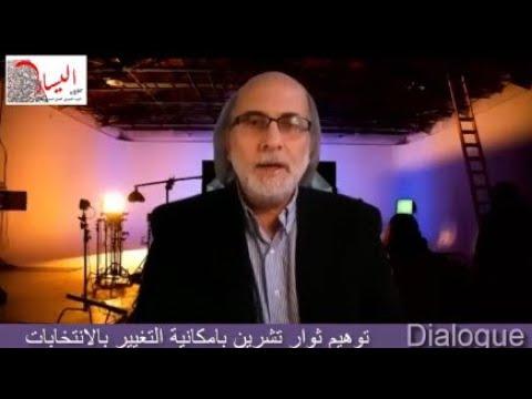 تلفزيون اليسار - برنامج دايالوك: حول توهيم ثوار تشرين بامكانية التغيير بالانتخابات في العراق  - 16:51-2021 / 1 / 18