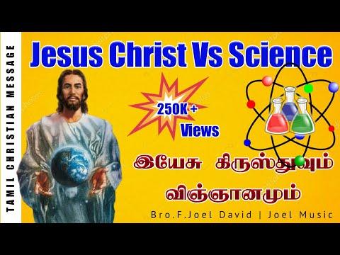 Jesus Christ Vs Science | இயேசு கிறிஸ்துவும் விஞ்ஞானமும்