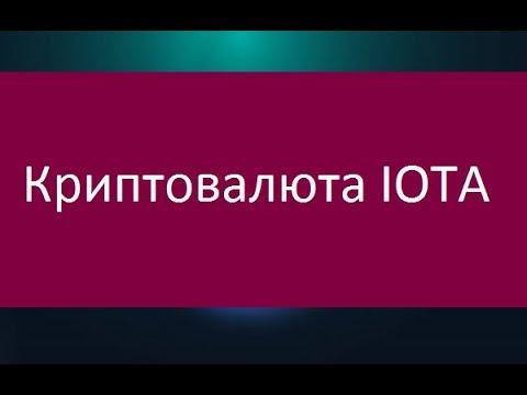 Криптовалюта IOTA. Ключевые особенности