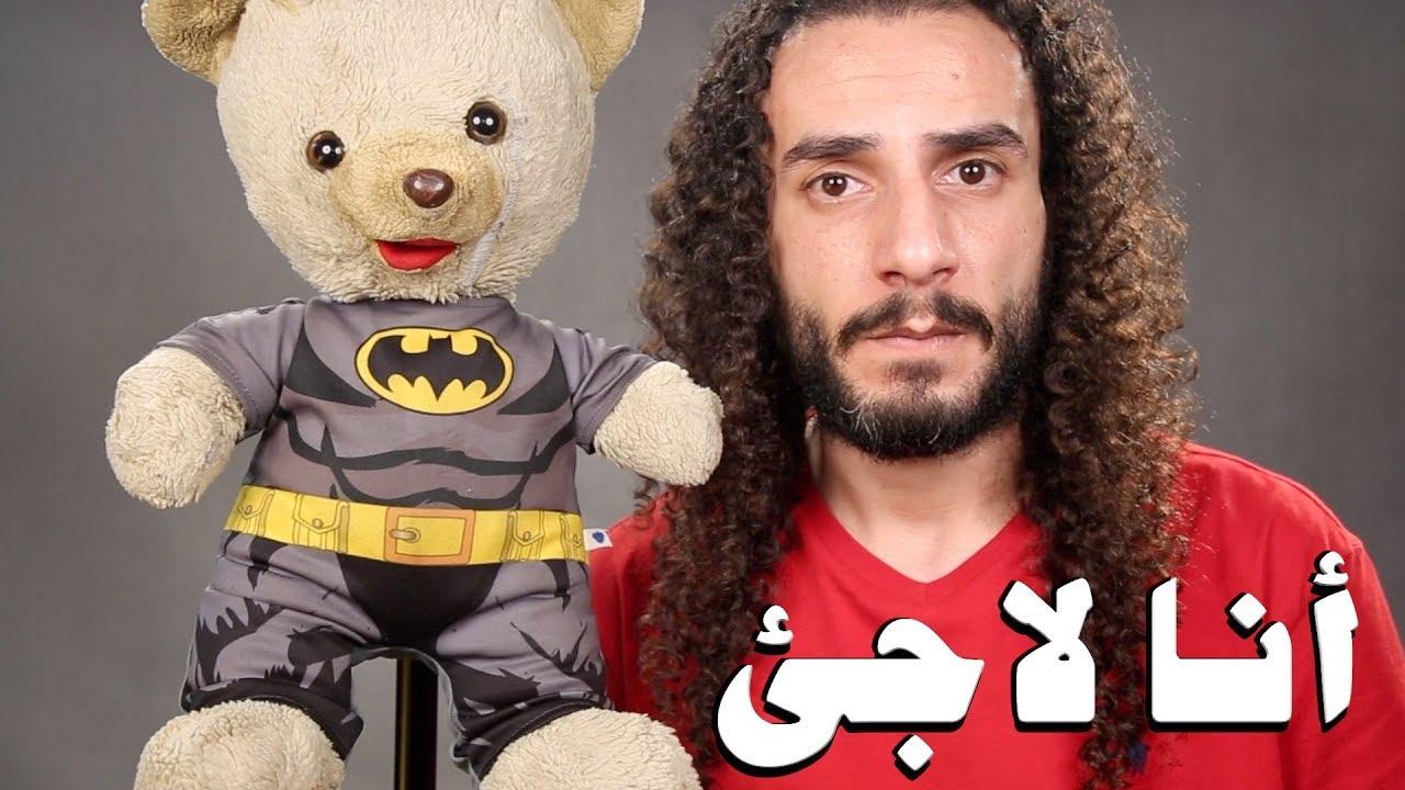 أنا لاجئ غصب عني .. يا عالم حلوا عني