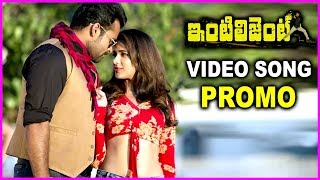 Intelligent Latest Trailer - Naa Cell Phone Video Song Promo | Sai Dharam Tej | Lavanya Tripathi