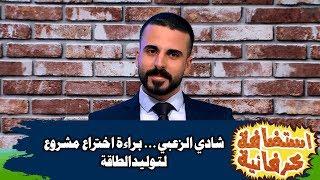 شادي الزعبي - براءة اختراع مشروع لتوليد الطاقة