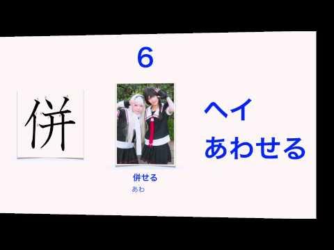 #人の部首8#Hitonobushu8 #Kanji learning how to #read, #write and #memorise
