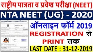 NTA NEET 2020 Online Form Kaise Bhare / How to Fill NEET 2020 Online Form / NEET 2020 Apply Process