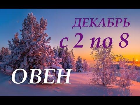 ОВЕН. ПРОГНОЗ на НЕДЕЛЮ с 2 по 8 ДЕКАБРЯ 2019 ГОД.