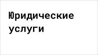 Юридические услуги — аудит сайта(, 2017-04-27T16:58:58.000Z)