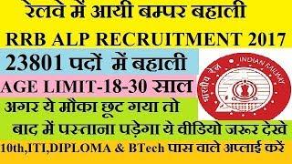 RRB ALP Recruitment 2017-2018 Apply for 23801 Posts   Railway Technician Grade III Jobs 2017 Video
