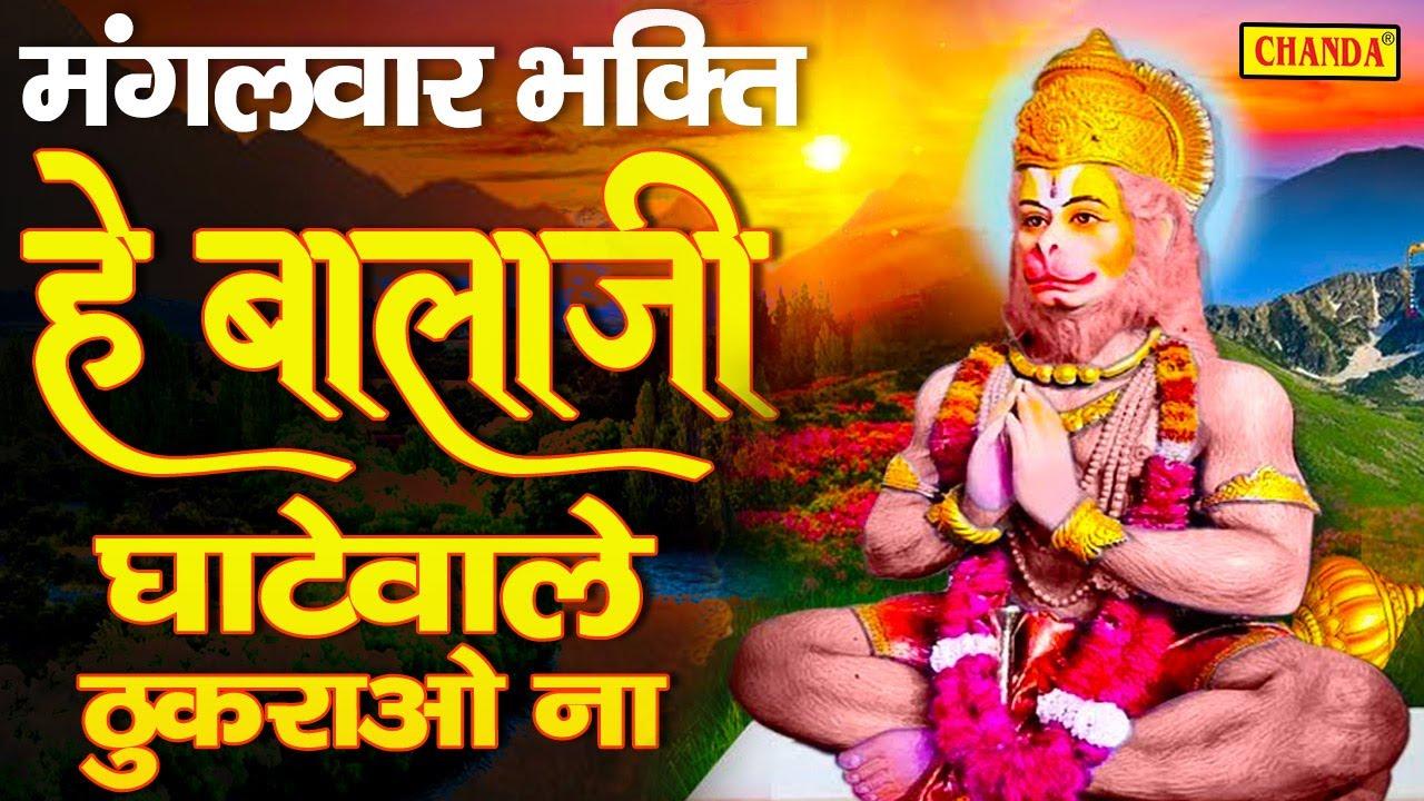 मंगलवार भक्ति:- हनुमान भजन   हे बालाजी घाटेवाले मुझको ठुकराओ न   Nonstop Hanuman Bhakti Song  Bhajan