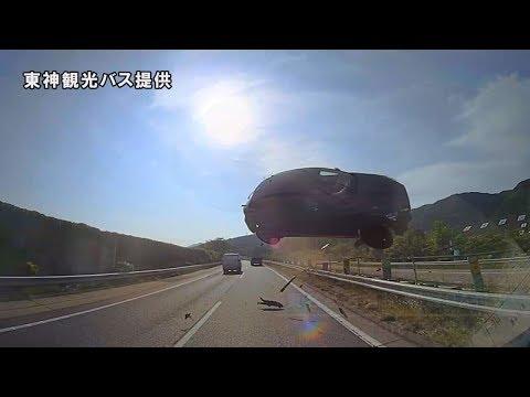 新城の東名衝突事故 バスのドライブレコーダー映像