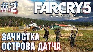 Far Cry 5 #2 💣 - Зачистка Острова Датча - Прохождение, Сюжет, Открытый мир