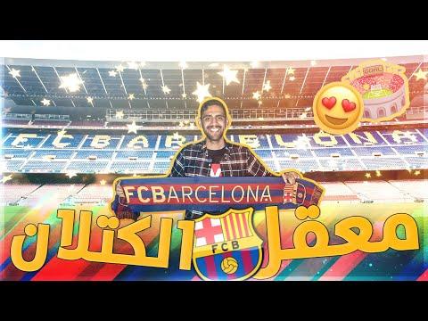 جولة في ملعب برشلونة ' الكامب نو '  - #ملاعب_عالمية (2) 😍🏟 !!