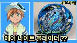 에어나이트 블레이더 ?랜덤부스터VOL.13 Air Knight's Blader?[몬스터TV]Beyblade