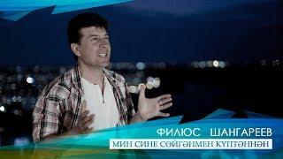 Филюс Шангареев - Мин сине сөйгәнмен күптәннән