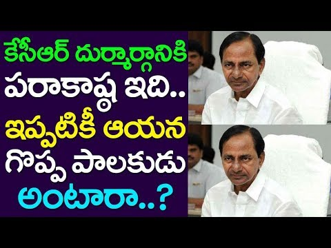 Now Tell, How Is KCR A Great Administrator? Telangana News, Take One Media