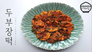 [요리]두부장떡 만들기(Tofu jang tteok) …