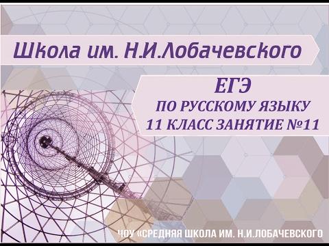 ЕГЭ по русскому языку 11 класс Занятие №11 Задание №17 Знаки препинания при словах и конструкциях