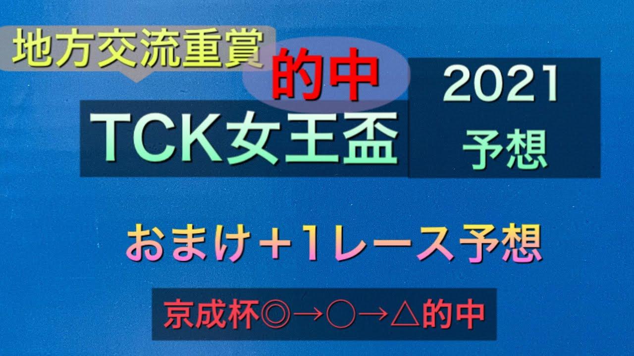 【競馬予想】 地方交流重賞 TCK女王盃 2021 予想