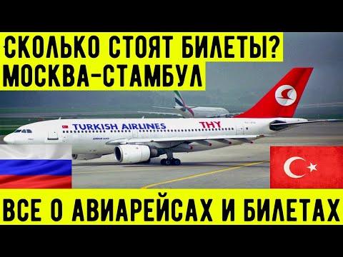 СРОЧНО!Сколько стоит авиабилеты? Москва-Стамбул. Все о авиабилетах.