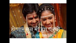 Honar Sun Mi Hya Gharchi  Full Audio JukeBox
