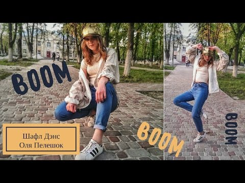 Шафл Дэнс в парке | Tiesto & Sevenn – Boom | #Оля Пелешок | Shuffle Dance