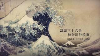 國立故宮博物院南部院區 日本美術之最  2016/12/10~ 2017/03/05