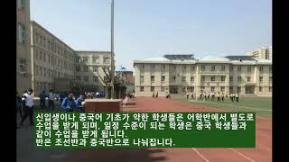 중국조기유학, 중학생, 고등학생 입학 가능한 중국 동북…