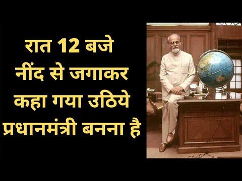 इन्द्र कुमार गुजराल कैसे बने देश के प्रधानमंत्री | Inder Kumar Gujral | Gazab India | Pankaj Kumar