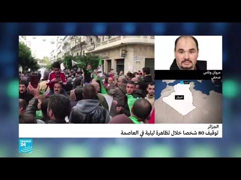 -مروان الوناس: -مظاهرات مليونية غاضبة في كافة مدن الجزائر  - نشر قبل 3 ساعة