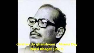 Manna Dey - Narsi Bhagat (1957) - 'darshan do ghanshyam'