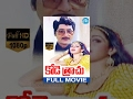 Kode Trachu Full Movie | Sobhan Babu, Sridevi | A Kodandarami Reddy | Chakaravarthy