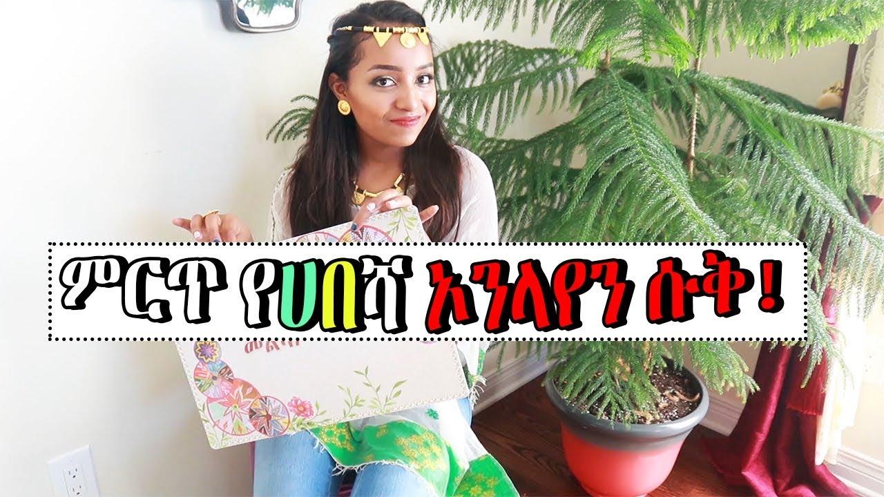 1ኛ የሀበሻ ኦንላየን ሱቅ!  ማየት ማመን ነው! Ethiopian Online Shopping Store : Habesha Fashion