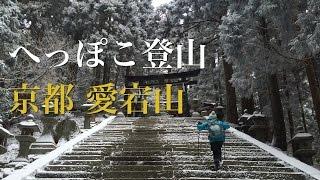 へっぽこ登山 愛宕山(京都府)