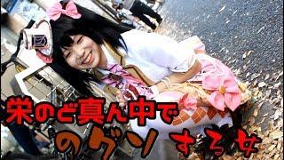【速報】嫁とホココス2018 ver.秋に行って来た!【矢澤にこコス】