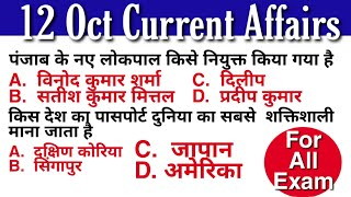 DAILY CURRENT AFFAIRS / 12 OCTOBER CURRENT AFFAIRS / 2019 TOP CURRENT AFFAIRS